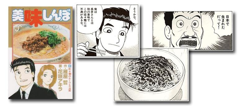 美味しんぼ85 坦々麺のルーツと元祖