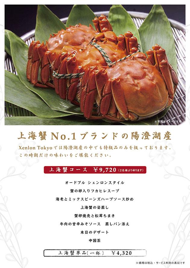 上海蟹フェア_メニュー_2015