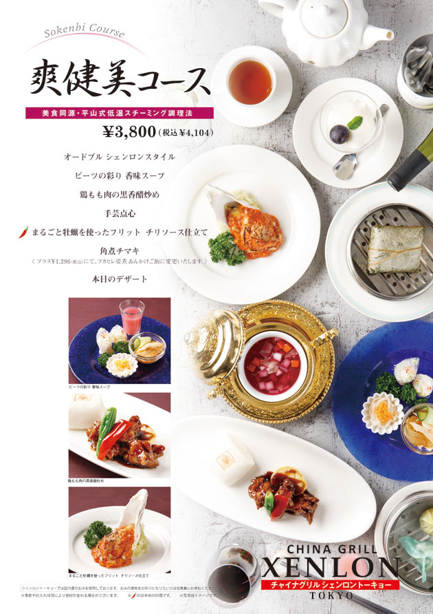 A1_爽健美ポスター201612