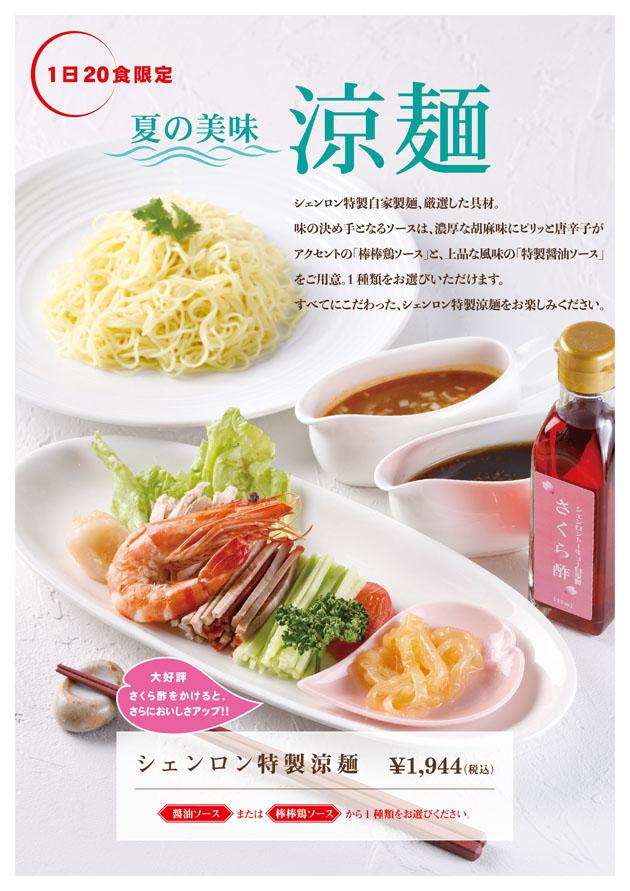 涼麺_2016_1536
