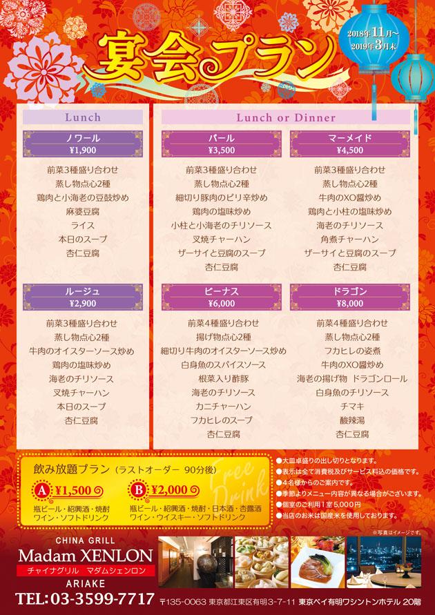 A4_宴会プラン201803-06